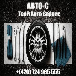Твой автосервис